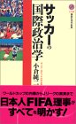 FIFA_ogura.jpg
