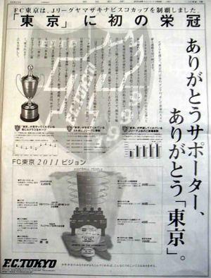 fc_tokyo_ado.jpg