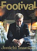 footival_inamoto.jpg