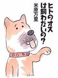 Hito_no_osu