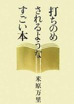 Uchinomesareru_yonehara
