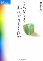 Konnatoki_nakai