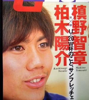 Kashiwagi_yoseke