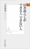 Inaka_gurashi