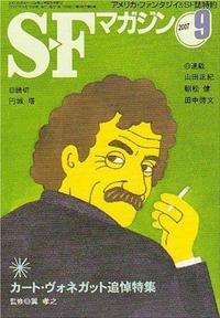 Sf_magazine_kv_2