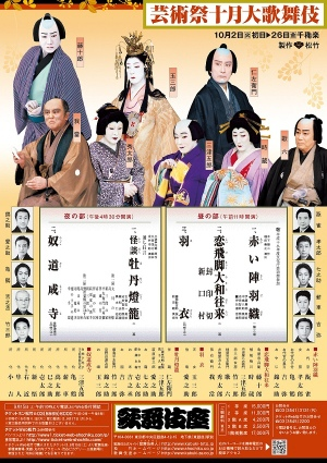 Kabukiza200710b_handbill
