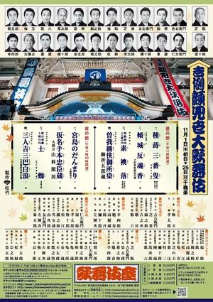 Kabukiza200711_2