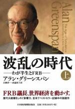 Greenspan1