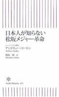 Matsuzaka_revolution