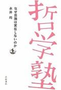 Tetsugakujuku_ishiki