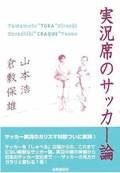 Yamamoto_kurashiki