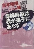 Yoshimoto_asahara