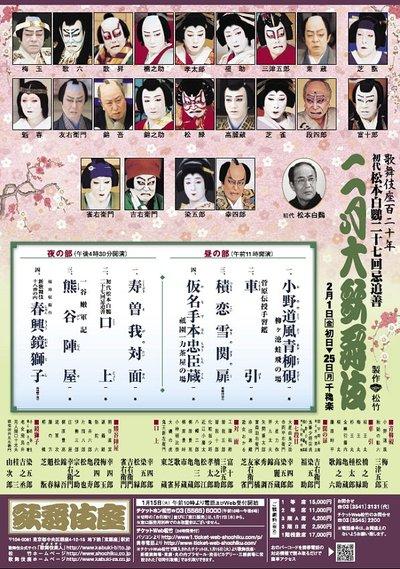 Kabukiza200802b_handbill