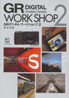 Grd_work_shop2
