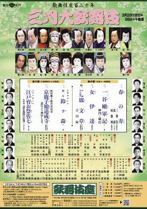Kabukiza200803b_handbill