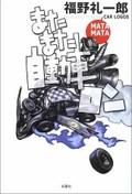 Car_logos_mata_mata