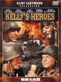 Kellys_heroes