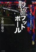Matatabi_football