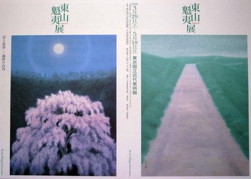 Higashiyama_kaii_100th_1