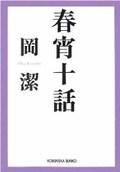 Shunshou_2