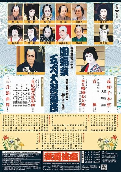 Kabukiza200805b_handbill