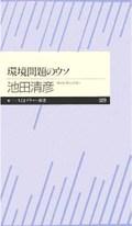 Kankyou_uso