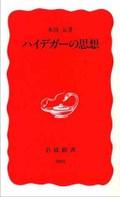 Heidegger_kida_iwanani_shinsho