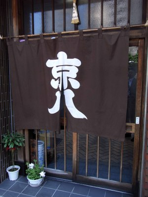 Kyohachi3
