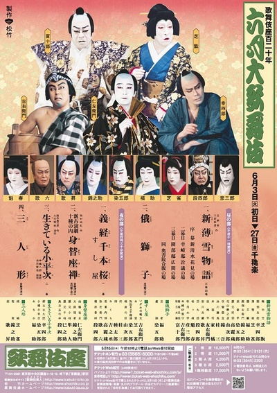 Kabukiza200806b_handbill