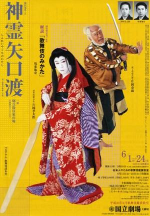 Shinrei_yaguchino_watashi