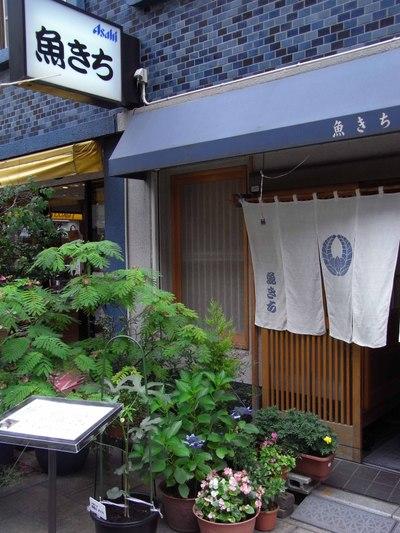 Uokichi2