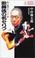 Kabukiki_no_meizerifu