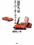Fukuno_supercar_file