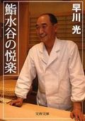 Sushi_mizutani