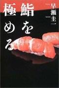 Sushi_o_kiwameru