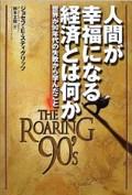 Roaring_nineties_2