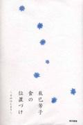Shoku_no_ichizuke