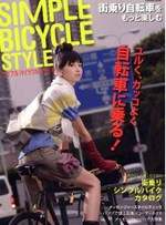 Simple_bicycle_style