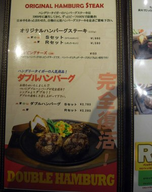 Hungry_tiger080918_menu