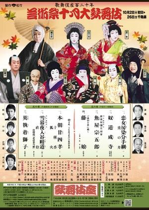 Kabukiza200810b_handbill