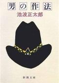 Otoko_n_sahou
