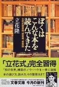 Tachibana_book