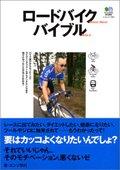 Roadbike_bible
