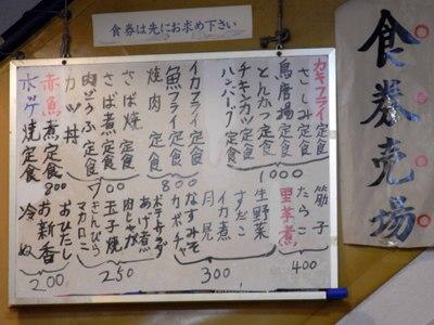 Naganoya2_2