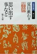 Omoidasukoto