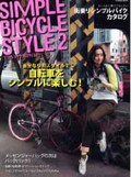 Simple_bicycle_style2