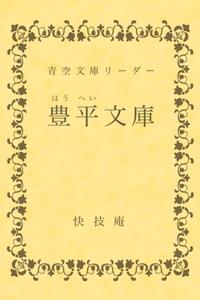 Houhei_bunko_top_page