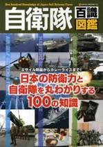 Sda_encyclopedia