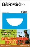 Sda_sugiyama