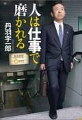 Niwa_subway